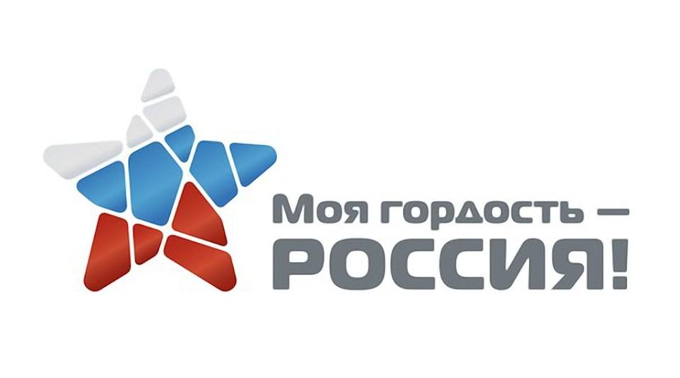 Моя городость -Россия!